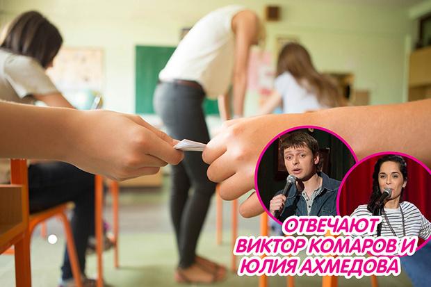 Фото №1 - Вопрос дня: Что делать, если тебя застукали со шпорами на экзамене?