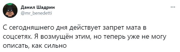 Фото №2 - В России с первого февраля вступил в силу запрет на мат в соцсетях. Чем он нам всем грозит