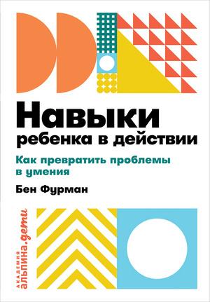 Фото №4 - 7 книг, которые помогут наладить отношения с детьми