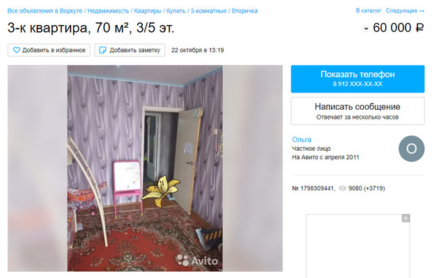 Фото №2 - Жители Воркуты бесплатно отдают квартиры, потому что из города продолжается отток населения