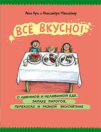 Фото №36 - Книги для девочек к 8 Марта