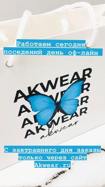 Фото №1 - Катя Адушкина закрывает свой шоурум