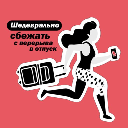 Фото №2 - Шедевральный перерыв с KitKat®: в честь запуска черно-белой новинки бренд выяснил, как россияне отдыхают в перерывах