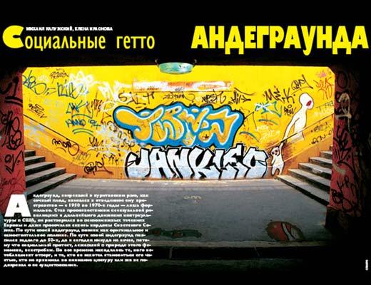 Фото №1 - Социальные гетто андеграунда