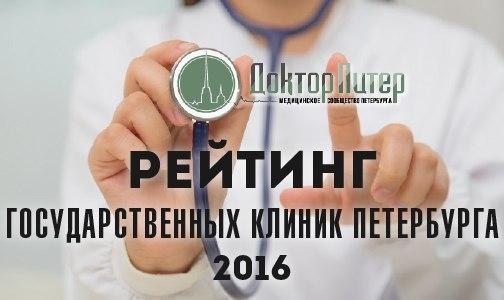 Фото №1 - «Доктор Питер» наградит лучшие клиники Петербурга