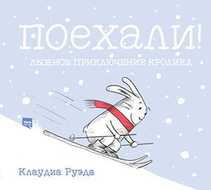Фото №14 - 13 детских книг для новогоднего настроения