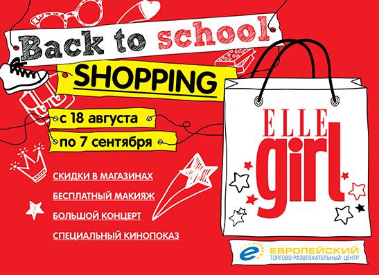Фото №1 - 6 сентября ELLE Girl приглашает на концерт в ТРЦ «Европейский»