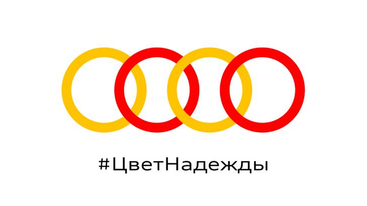 Фото №1 - Audi запускает кампанию в поддержку врачей и персонала ГКБ № 40 в Коммунарке