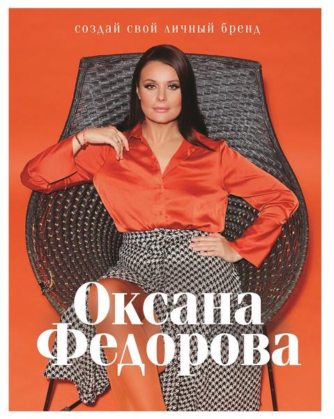 Фото №4 - Оксана Федорова рассказала, как заставить людей восхищаться вами