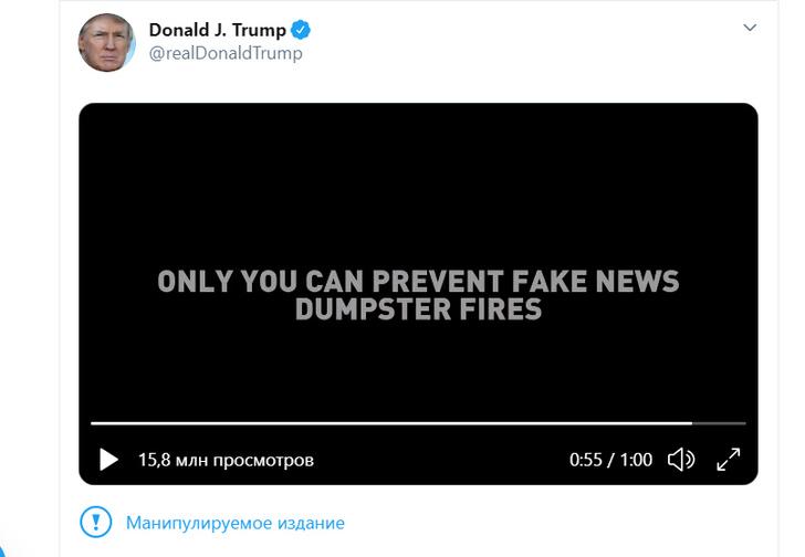 Фото №1 - Дональд Трамп разместил в «Твиттере» ролик против фейкньюс. «Твиттер» пометил его как фейкньюс (видео)