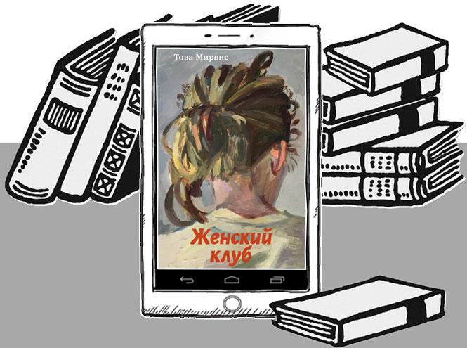Фото №2 - 5 лучших книг об отношениях матери и дочери
