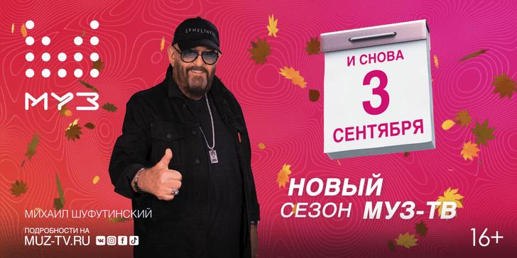 Фото №1 - Календарь переверну: «МУЗ-ТВ» начнет новый сезон с Шуфутинским