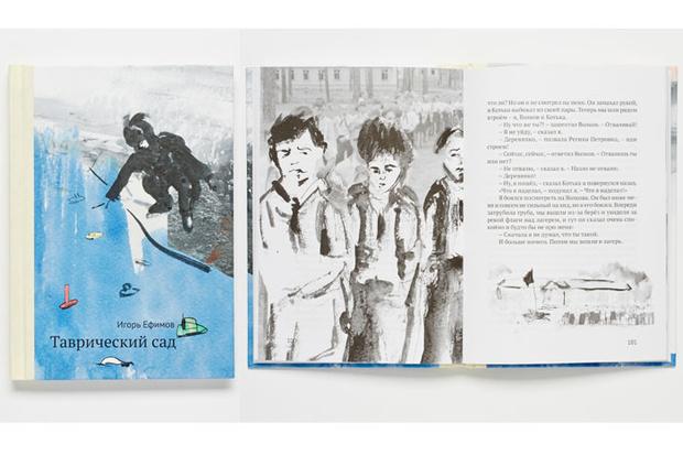 Фото №14 - Самые интересные детские книги о Великой отечественной войне