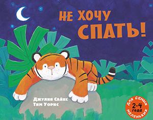 Фото №2 - Детские книжки для души