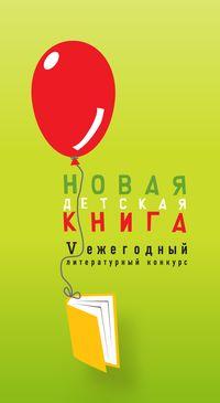 Фото №1 - Ежегодный конкурс «Новая детская книга» объявил старт!