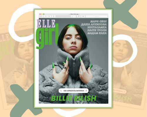 Elle Girl в марте: как заработать миллион