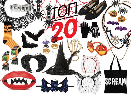 Фото №1 - Топ-20: Аксессуары на Хэллоуин