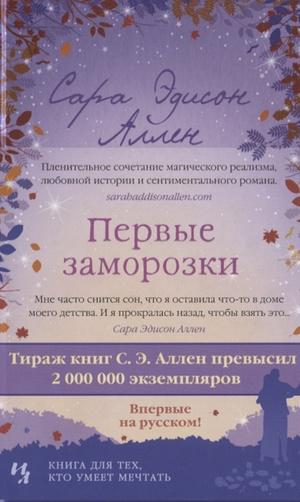 Фото №2 - Что подарить на Новый год: 9 книг, которые порадуют любого книголюба