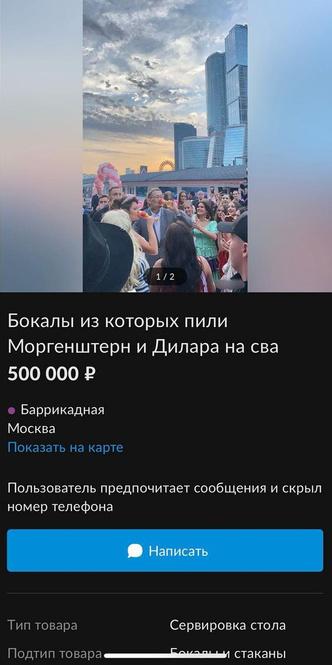 Фото №7 - Вещи со свадьбы Моргентшерна продают в Сети 🤣