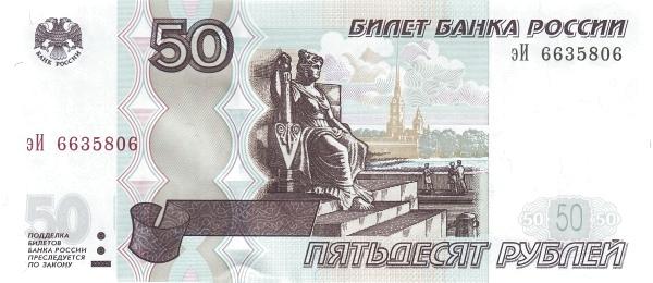 Фото №5 - Достопримечательности в бумажнике: путешествие по городам с купюр Банка России