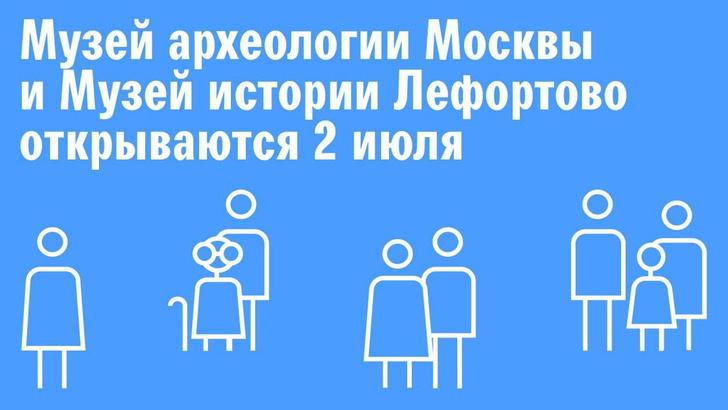 Фото №1 - 2 июля открываются филиалы Музея Москвы