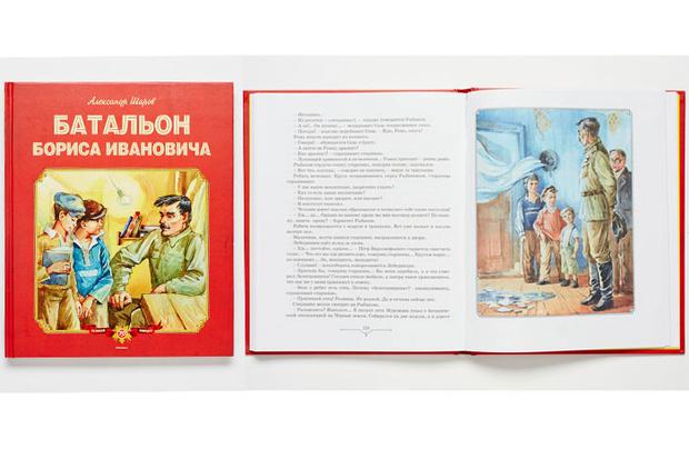 Фото №10 - Самые интересные детские книги о Великой отечественной войне