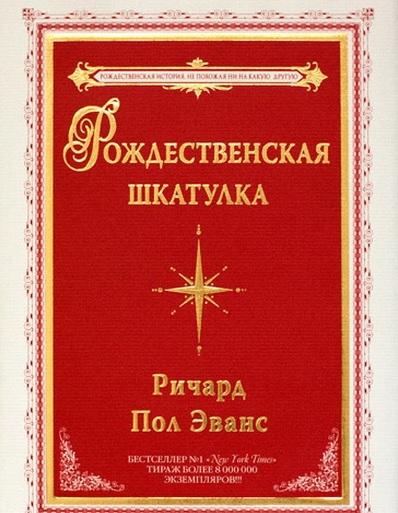 Фото №9 - 10 книг, которые стоит прочитать именно зимой
