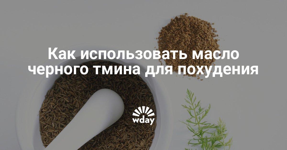 Как Правильно Пить Семена Тмина Для Похудения. Худеем — цель!