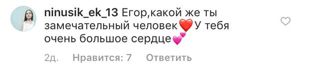 Фото №1 - Милота дня: Егор Крид выложил трогательную фотографию с фанаткой