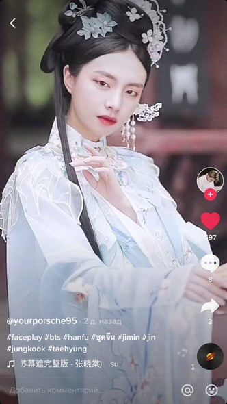 Фото №7 - Вау! BTS превратились в китайских красавиц из TikTok ✨