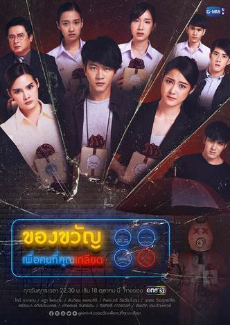 Фото №3 - 7 жутко мрачных тайских сериалов для тех, кому надоели романтичные лакорны 😏