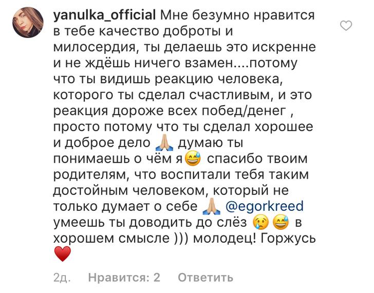 Фото №2 - Милота дня: Егор Крид выложил трогательную фотографию с фанаткой