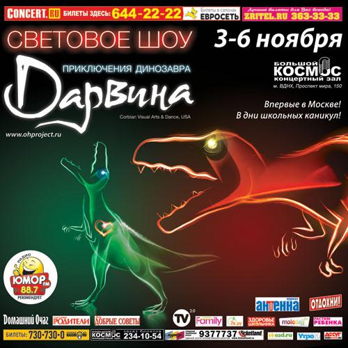 Фото №1 - Шоу «Приключения Динозавра Дарвина»