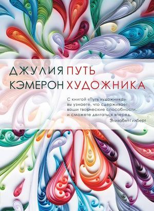 Фото №15 - Просветление: 15 книг, которые открывают новые истины