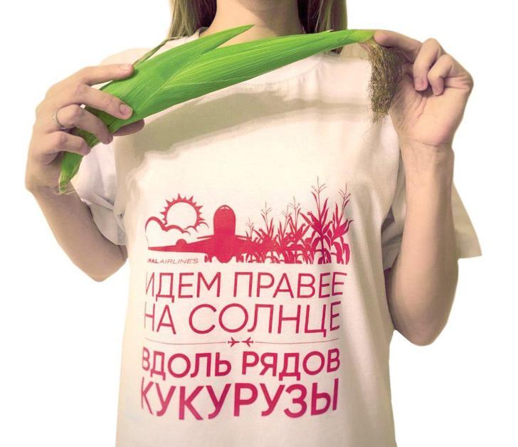 Фото №3 - «Уральские авиалинии» выпустили майки по мотивам посадки А321 в кукурузном поле, но к дизайну есть ряд вопросов