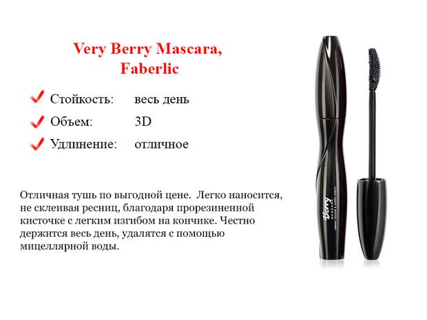Very Berry Mascara, Faberlic