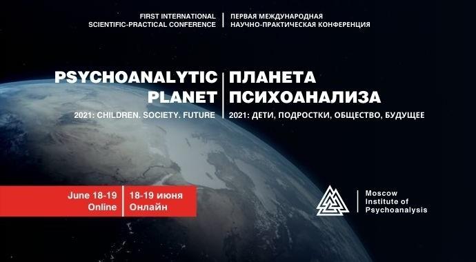 Конференция «Планета психоанализа» 2021: Дети, Подростки, Общество, Будущее
