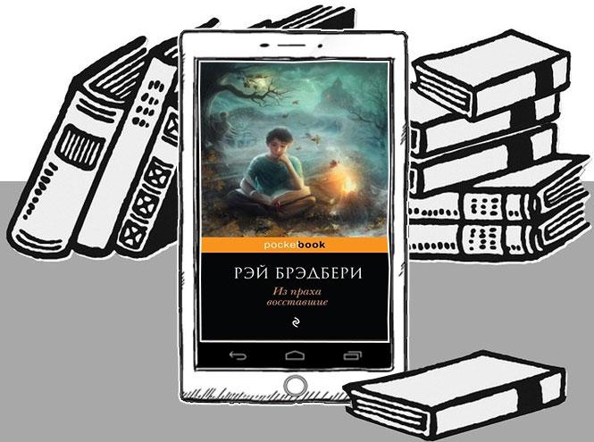 Фото №8 - Король фантастики: 7 книг Рэя Брэдбери, которые должен прочесть каждый