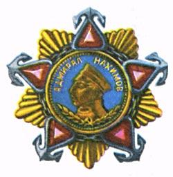 Фото №2 - Ордена Ушакова и Нахимова