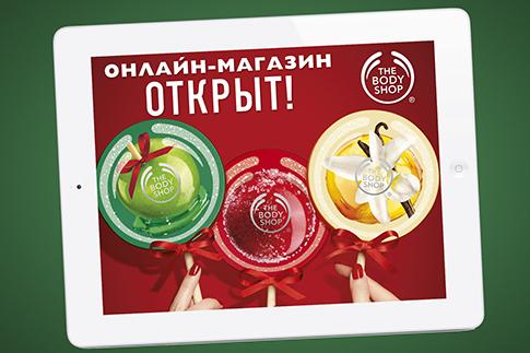Фото №1 - У The Body Shop появился интернет-магазин в России