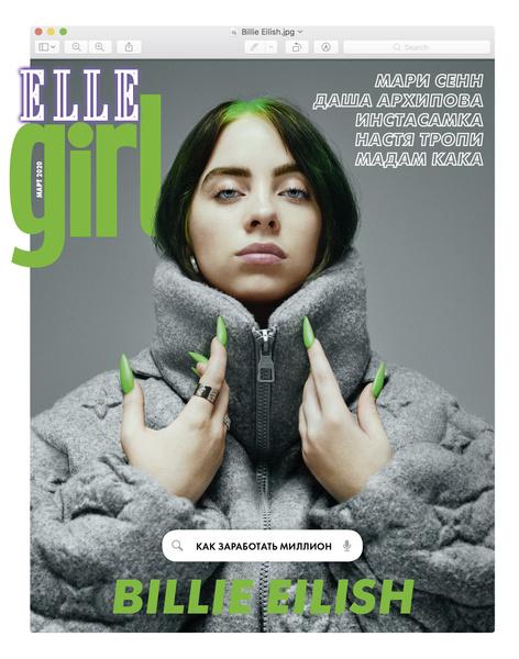 Фото №1 - Elle Girl в марте: как заработать миллион
