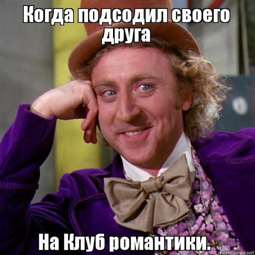 Фото №4 - Play Time: Самые смешные и жизненные мемы по «Клубу Романтики»