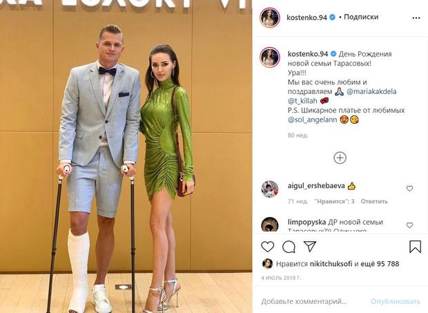 Дмитрий и Анастасия Тарасовы