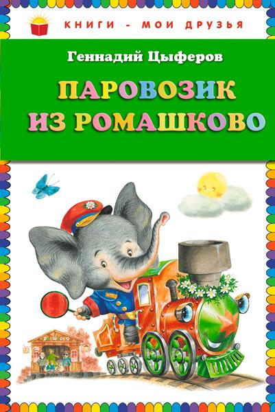 Фото №10 - Книжки на полку: для детей от 2 до 3 лет