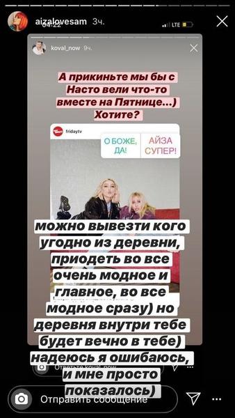 Фото №3 - «Всех унижают и цепляют»: Айза Анохина раскритиковала Настю Ивлееву