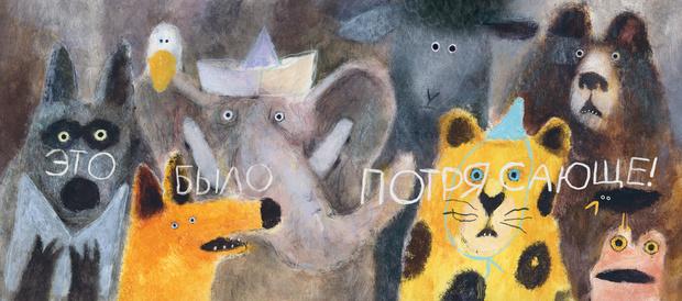 Фото №1 - ТОП-5 детских книг для летнего чтения: выбор издательства «Поляндрия»