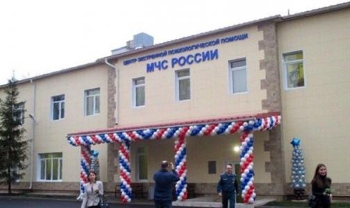 Фото №1 - Шойгу открыла новый Центр психологической помощи МЧС в Петербурге