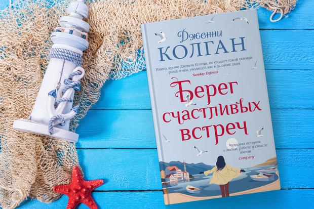 Фото №2 - 5 увлекательных книг для летних вечеров и ночей