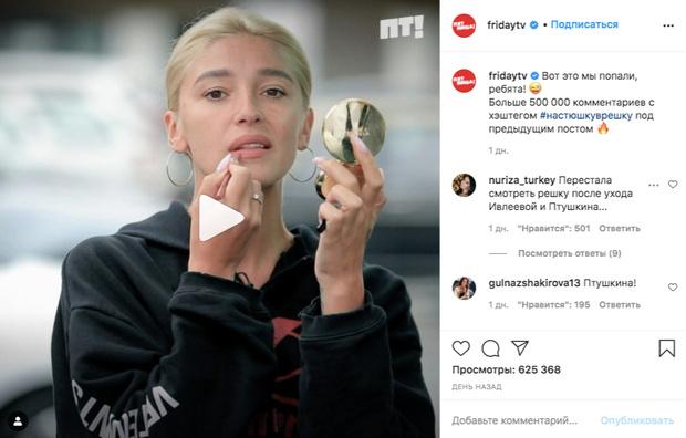 Фото №1 - Настя Ивлеева возвращается в шоу «Орел и решка»