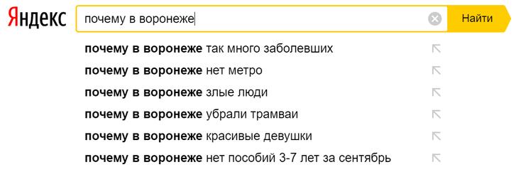 Фото №3 - Самые странные стереотипы о российских регионах по версии поисковиков